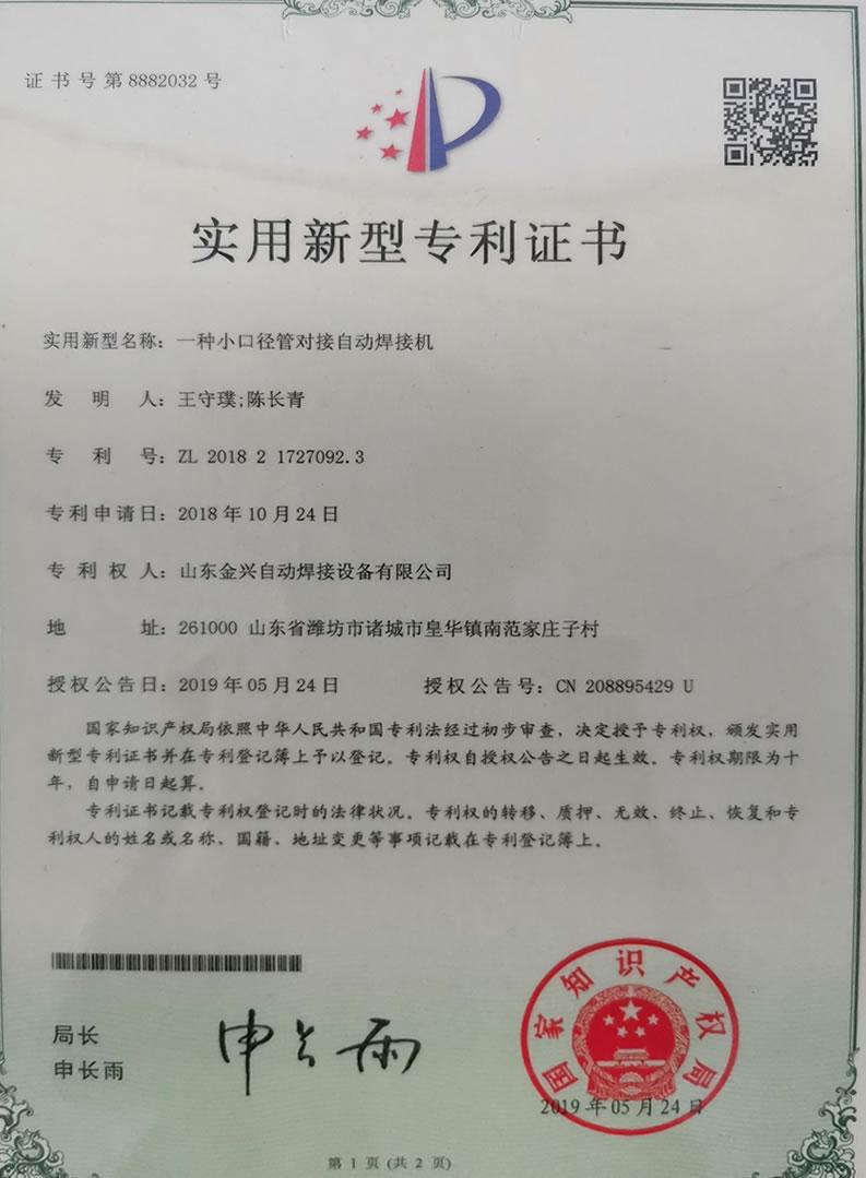 公司专利通知书1