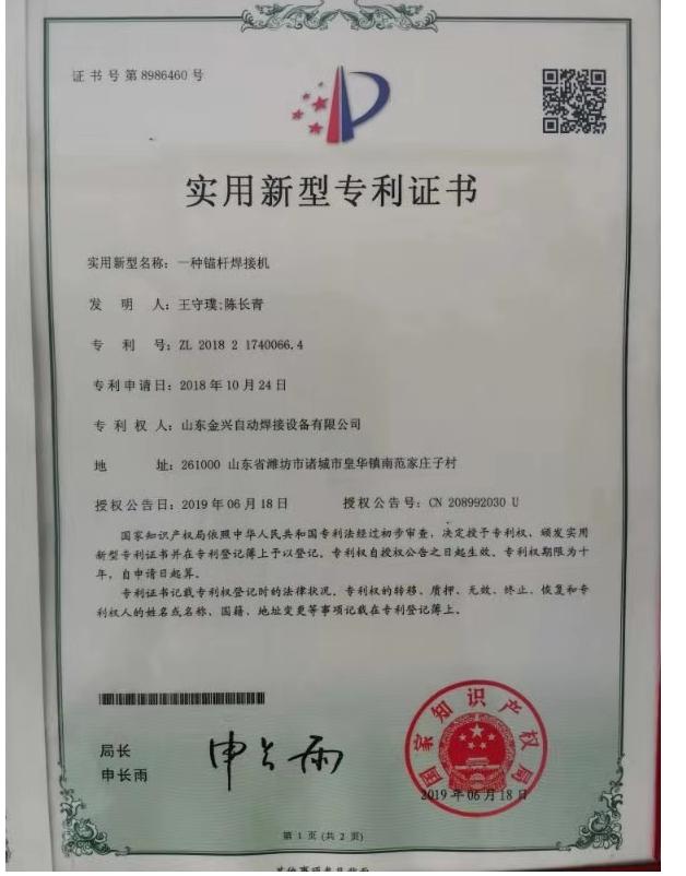 公司专利通知书